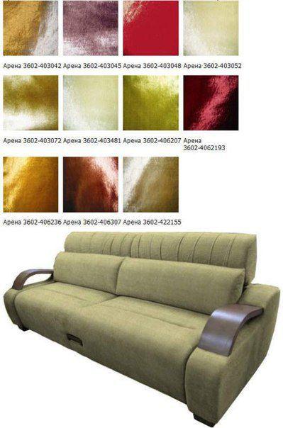 Ткань Арена для бескаркасной мебели