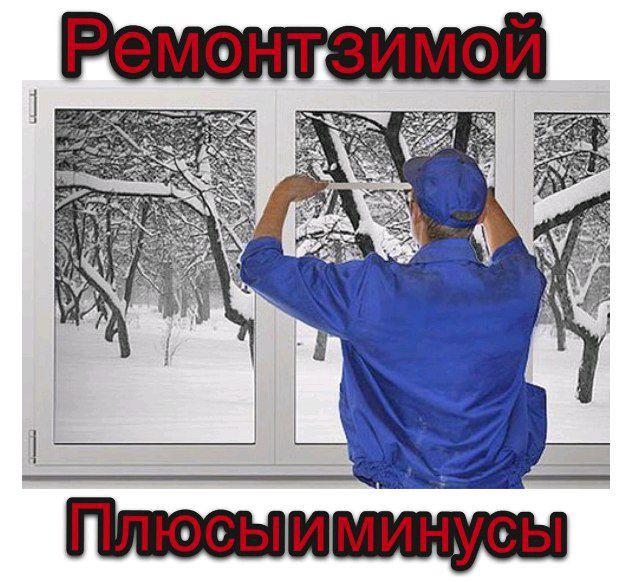 Можно ли делать ремонт зимой в квартире ?