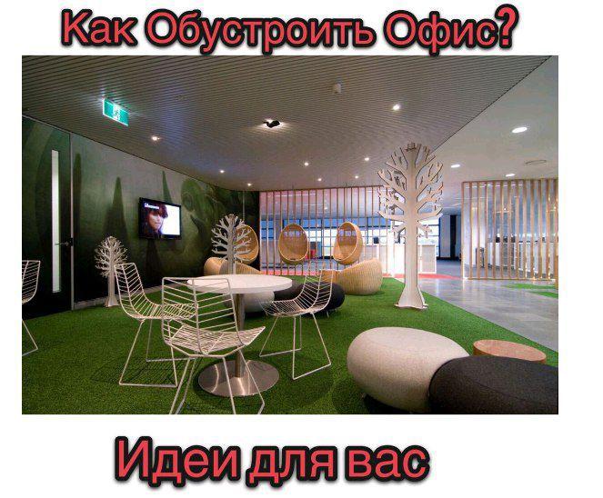 Идеи для обустройства офиса