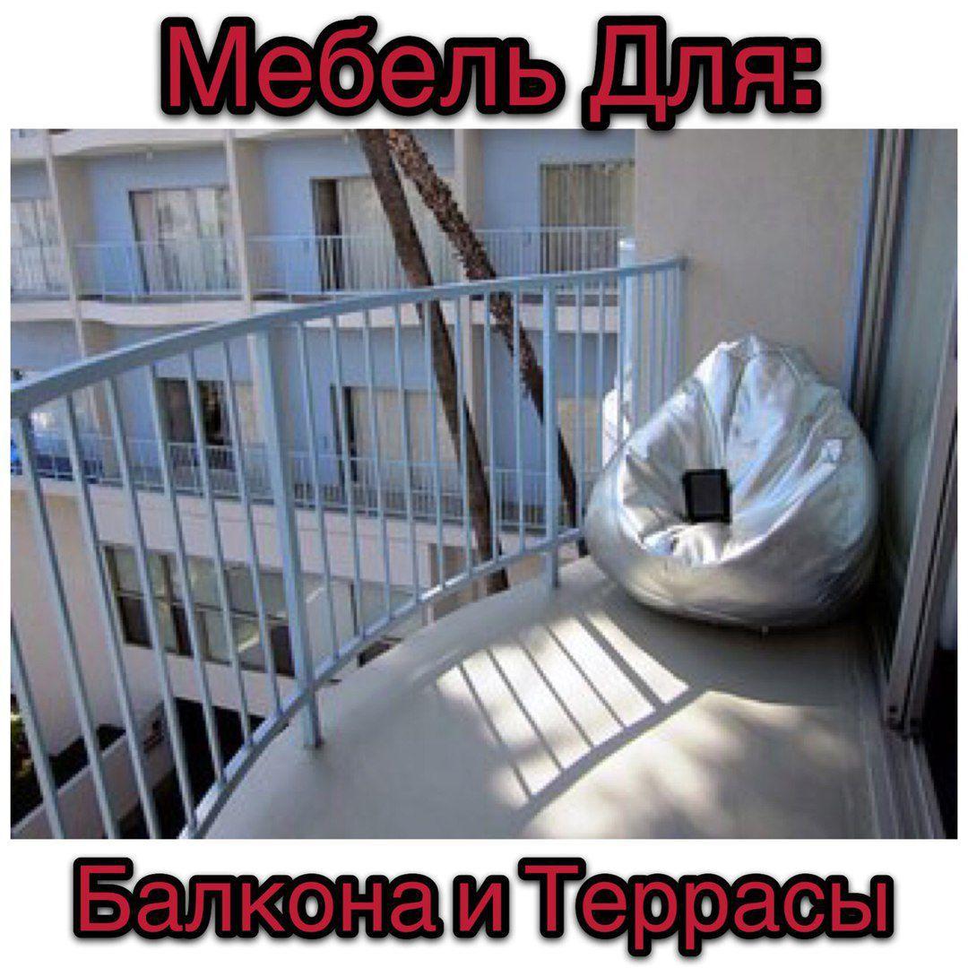Какую мебель выбрать для балкона или террасы?